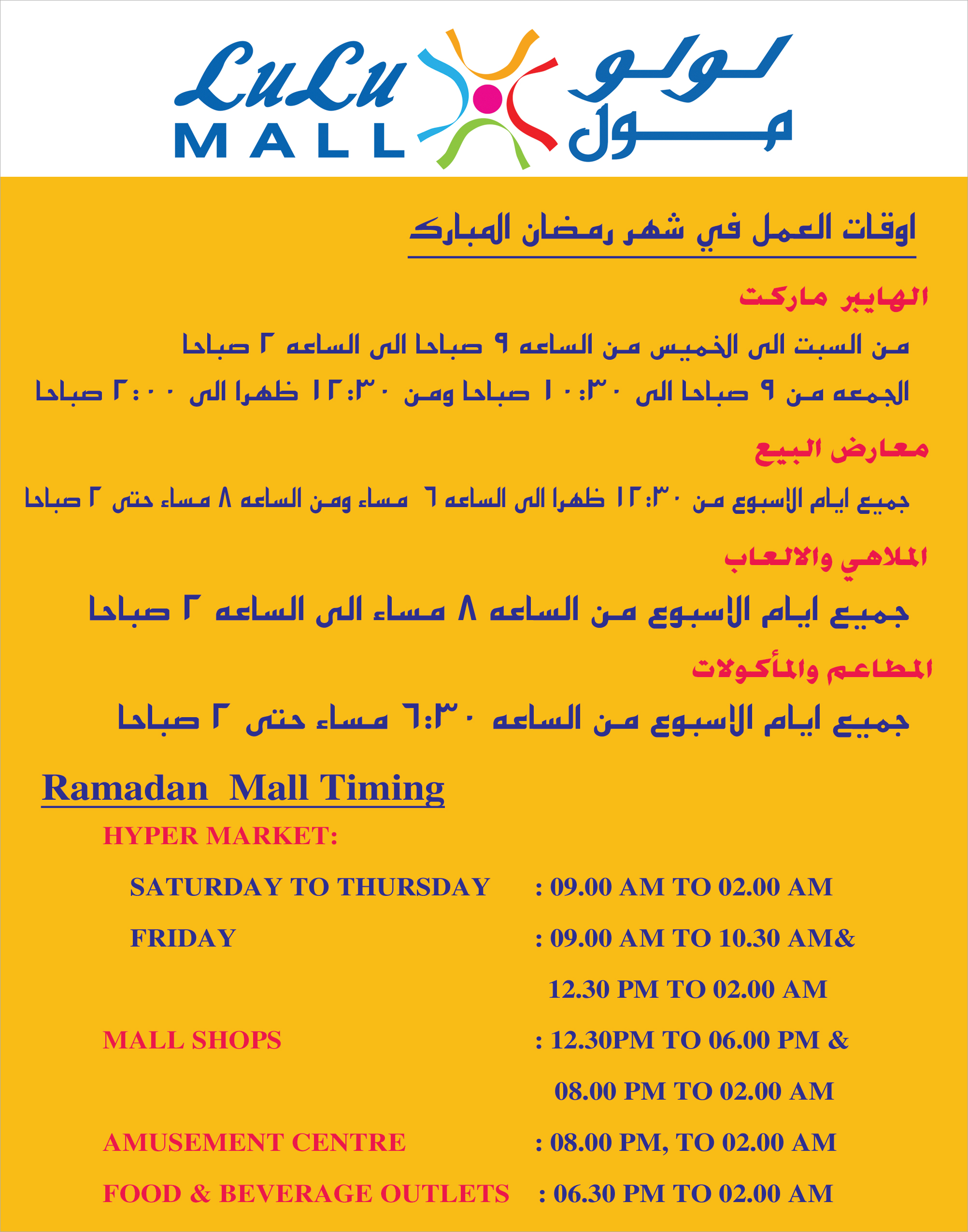 mall timing